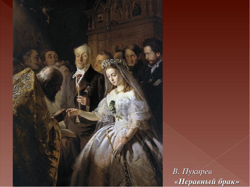В. Пукирев «Неравный брак»