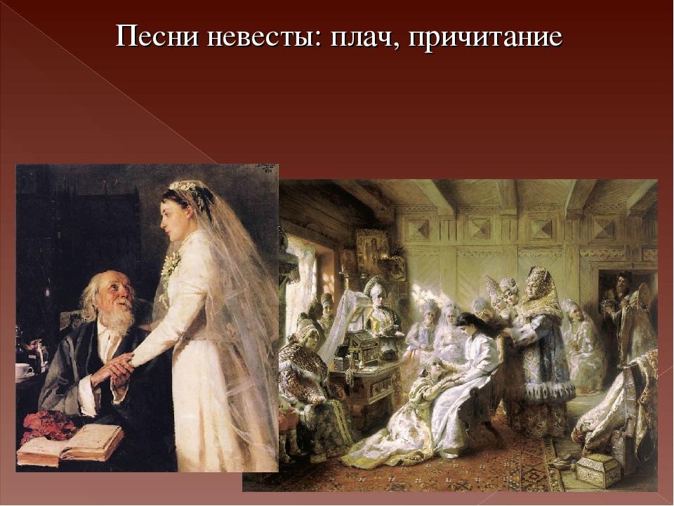 Песни невесты: плач, причитание