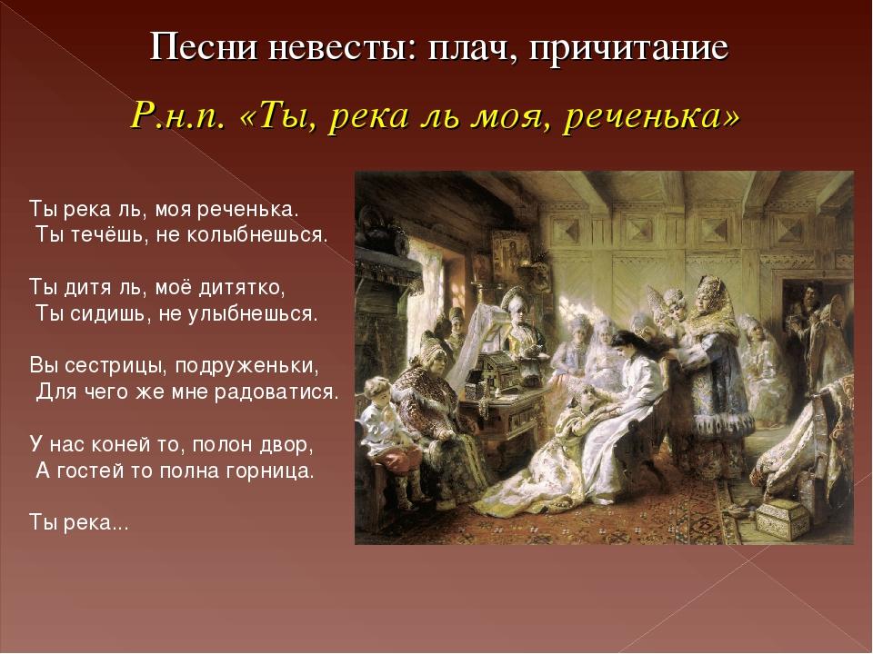 Песни невесты: плач, причитание Р.н.п. «Ты, река ль моя, реченька» Ты река ль...