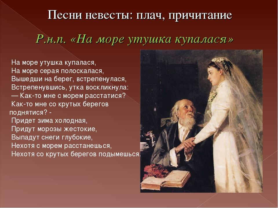 Песни невесты: плач, причитание Р.н.п. «На море утушка купалася» На море утуш...