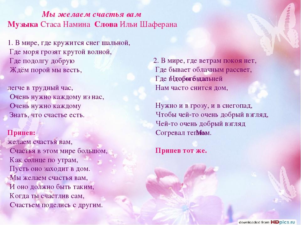 Мы желаем счастья вам Музыка Стаса Намина Слова Ильи Шаферана 1. В мире, где...