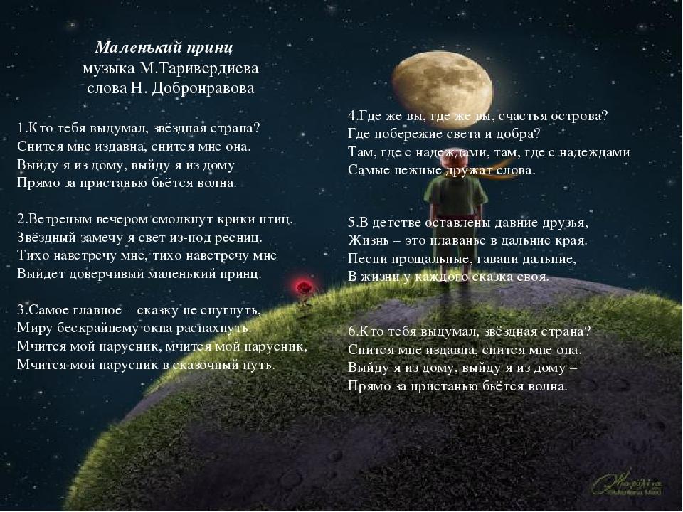 Маленький принц музыка М.Таривердиева слова Н. Добронравова 1.Кто тебя выдум...