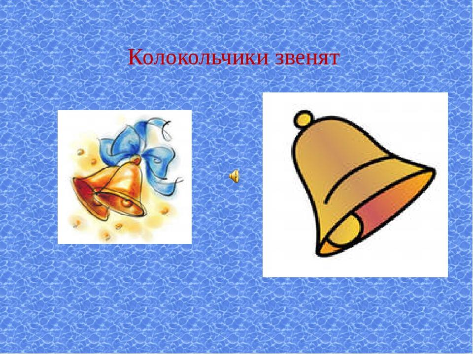 анимация птички летят колокольчики звенят картинки скоттиш-фолд очень