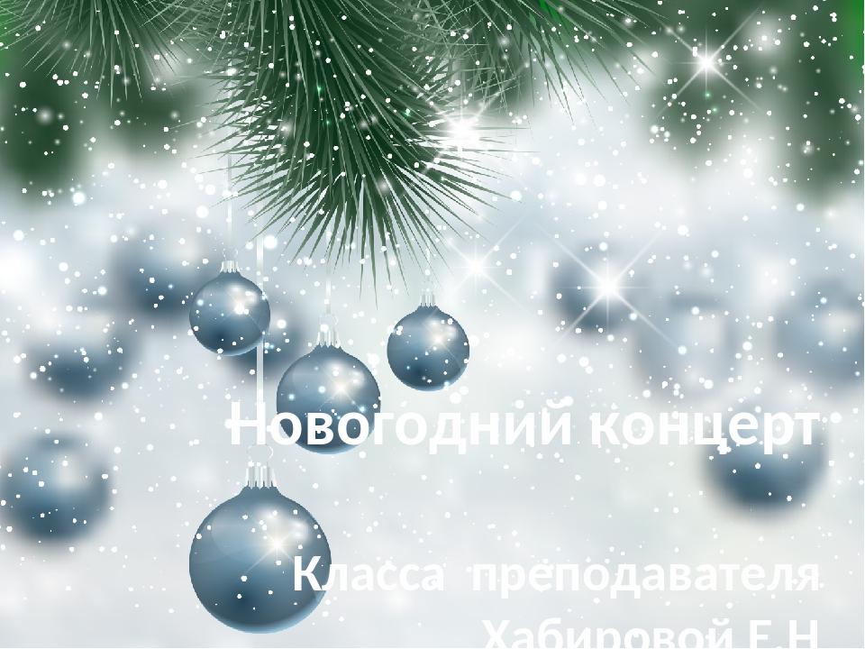 Новогодний концерт Класса преподавателя Хабировой Е.Н