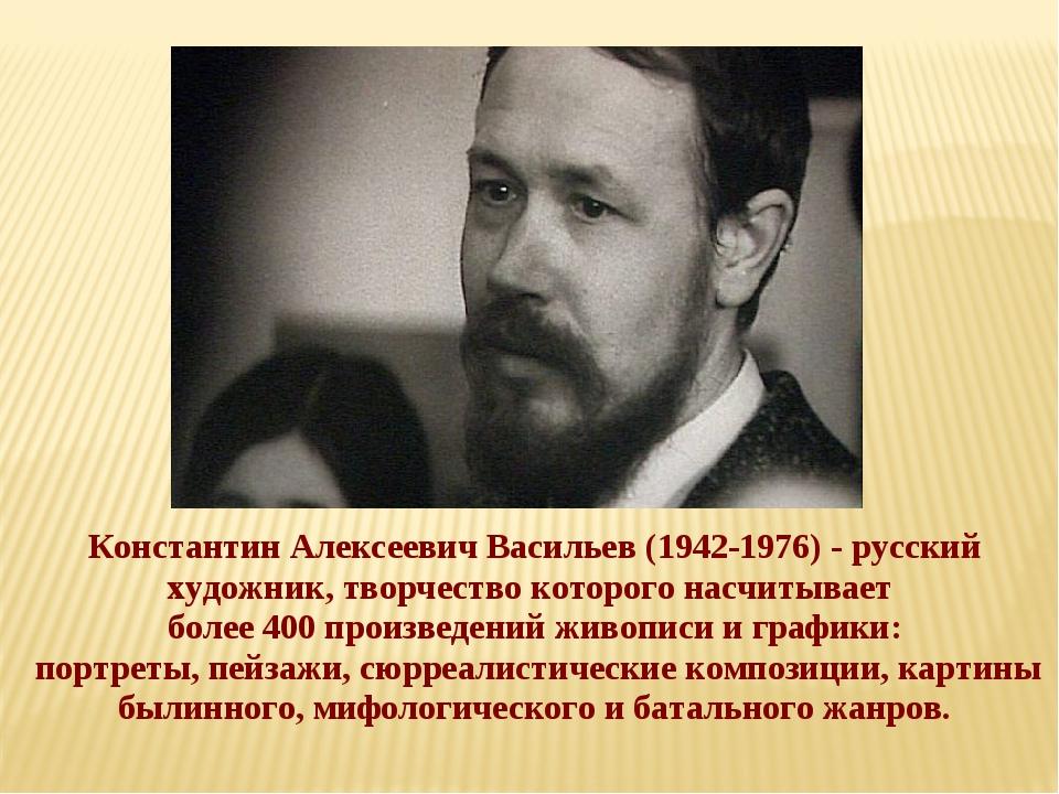 Константин Алексеевич Васильев (1942-1976) - русский художник, творчество кот...