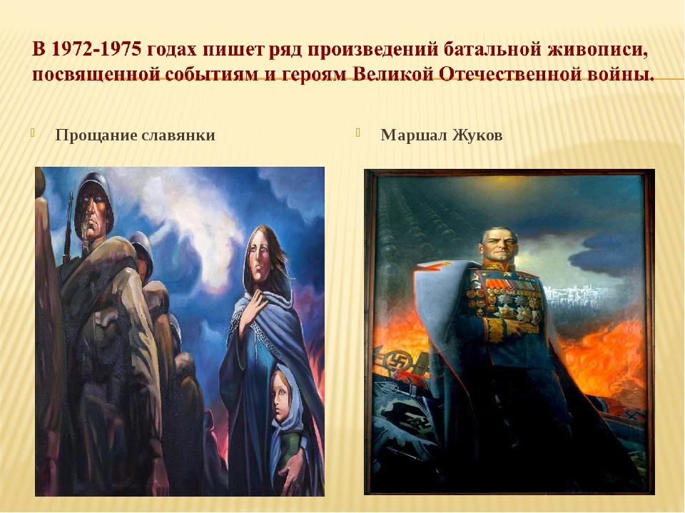 Прощание славянки Маршал Жуков