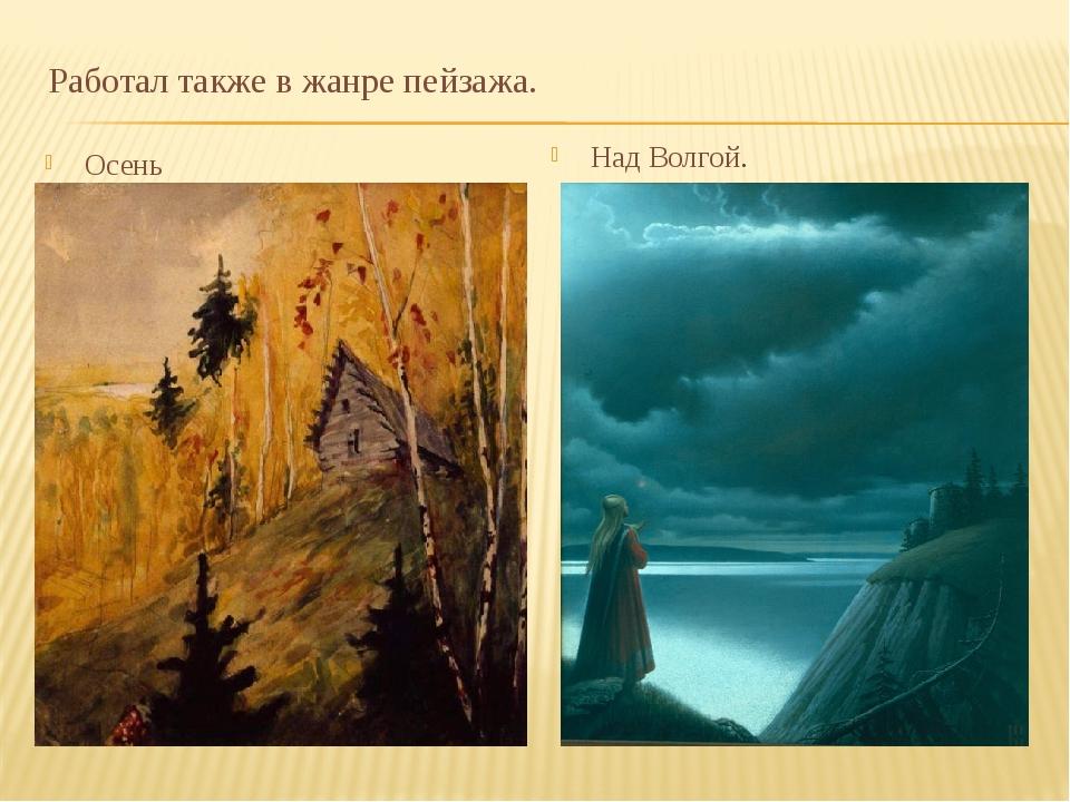 Осень Над Волгой. Работал также в жанре пейзажа.