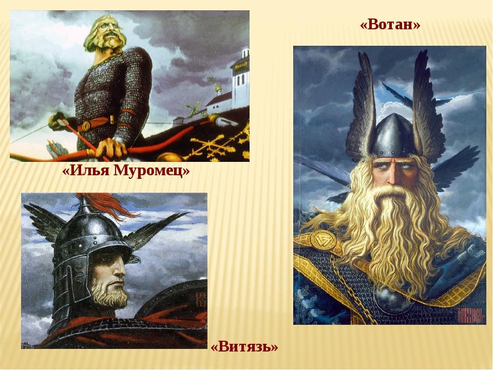«Илья Муромец» «Вотан» «Витязь»
