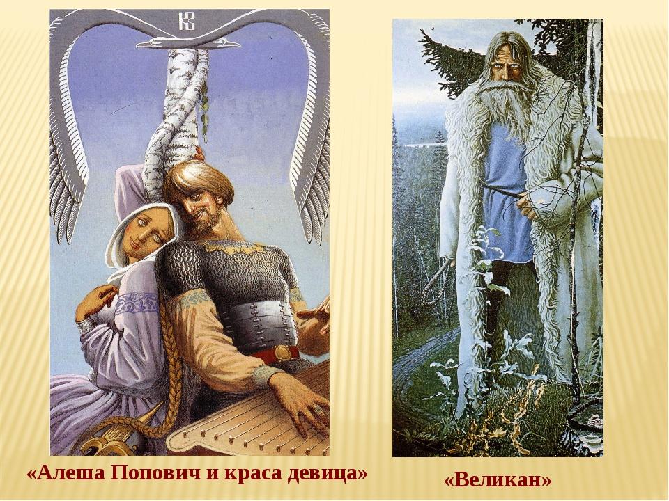 «Великан» «Алеша Попович и краса девица»