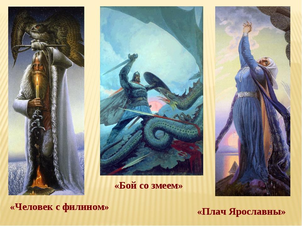 «Человек с филином» «Бой со змеем» «Плач Ярославны»