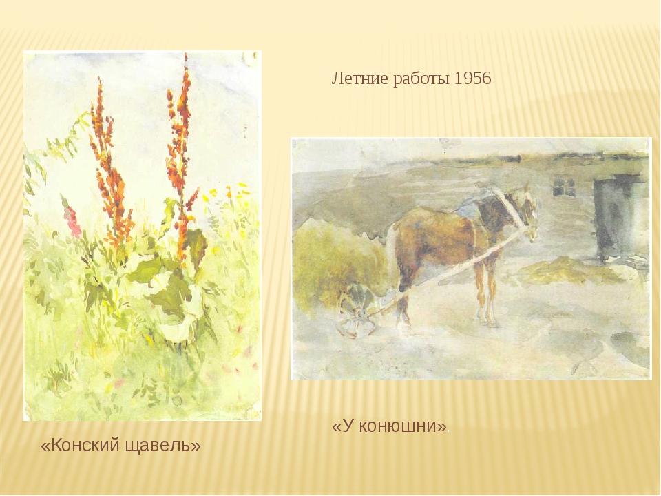 Летние работы 1956 «Конский щавель» «У конюшни».