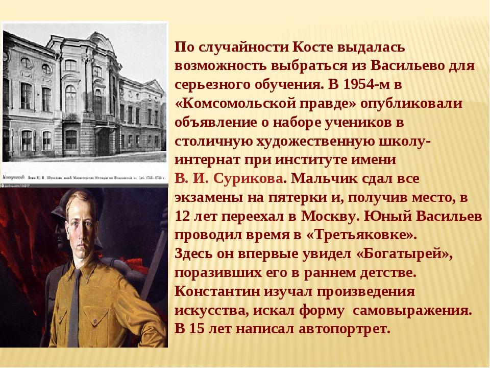 По случайности Косте выдалась возможность выбраться из Васильево для серьезно...