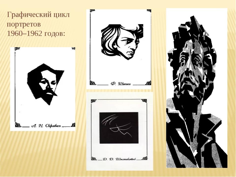 Графический цикл портретов 1960–1962 годов: