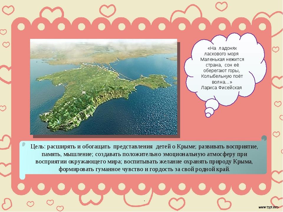 «На ладонях ласкового моря Маленькая нежится страна, сон её оберегают горы, К...