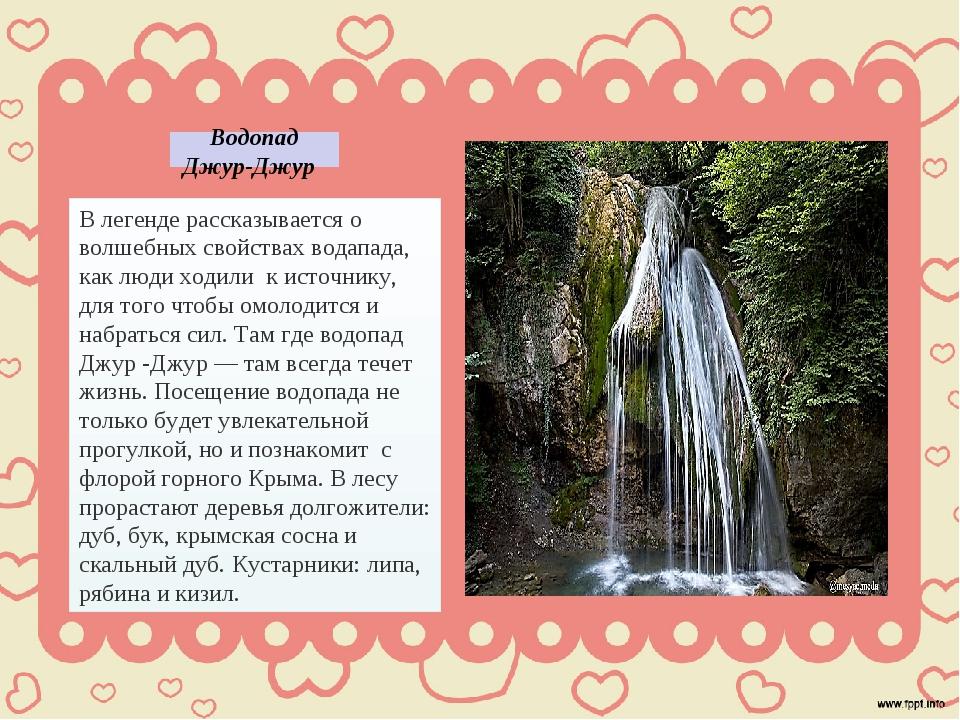 Водопад Джур-Джур В легенде рассказывается о волшебных свойствах водапада, ка...