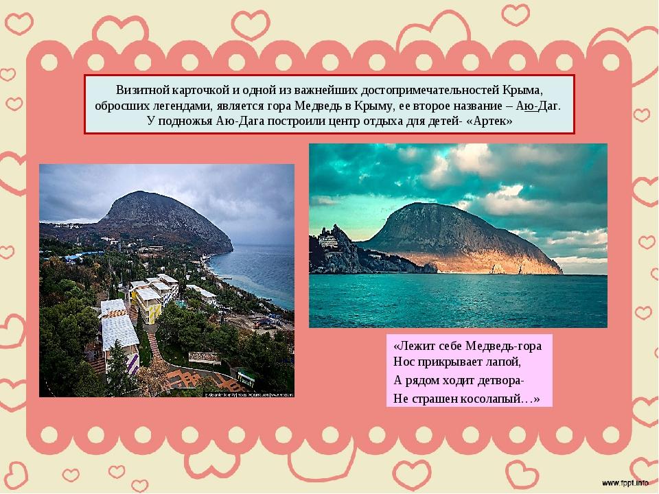 Визитной карточкой и одной из важнейшихдостопримечательностей Крыма, обросш...