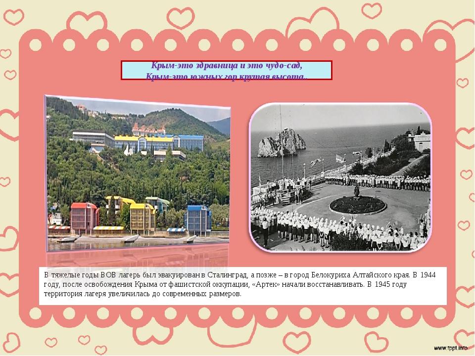 Крым-это здравница и это чудо-сад, Крым-это южных гор крутая высота.. В тяжел...