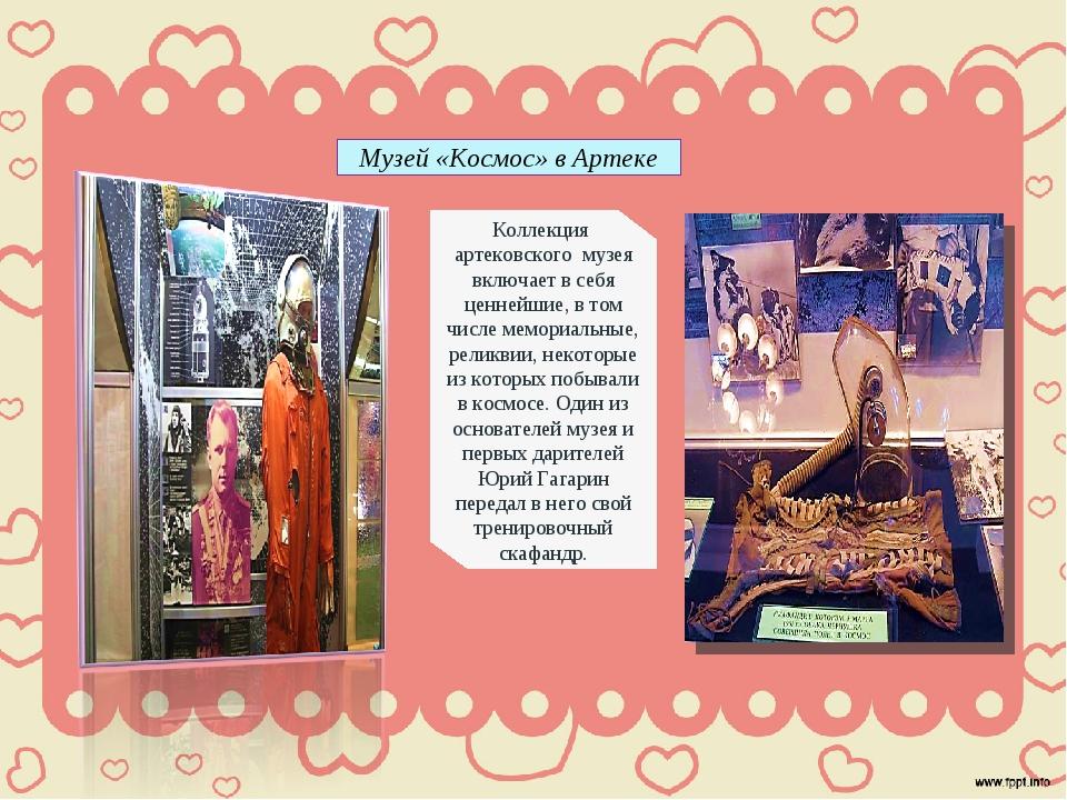 Музей «Космос» в Артеке Коллекция артековского музея включает в себя ценнейши...
