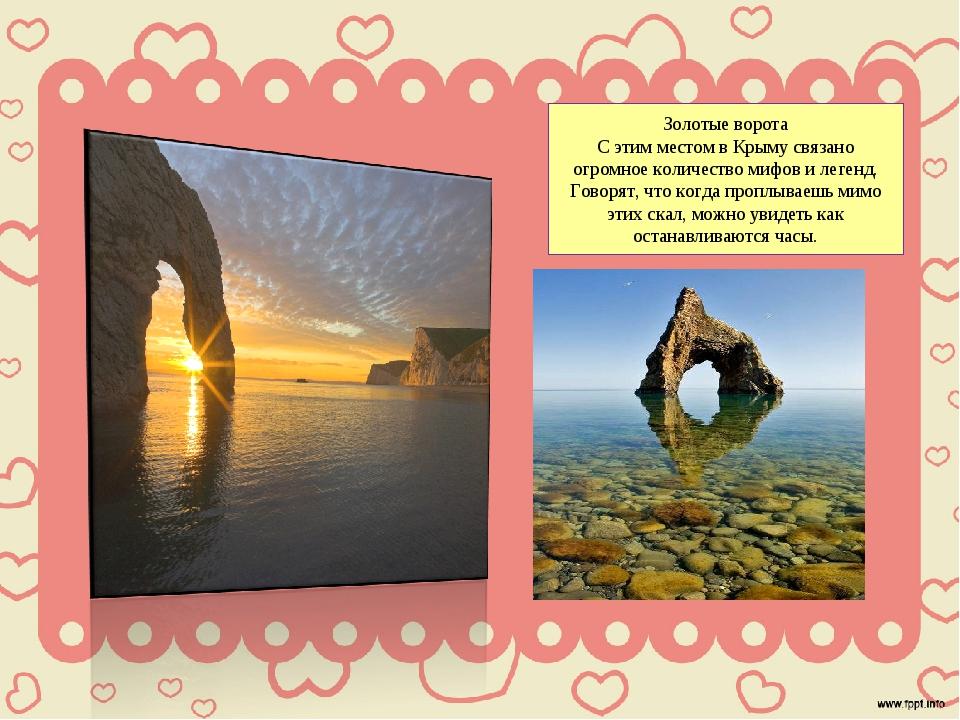 Золотые ворота С этим местом в Крыму связано огромное количество мифов и леге...