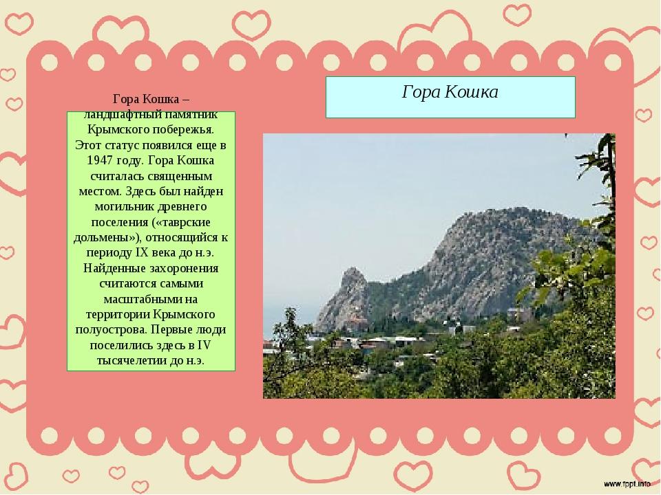 Гора Кошка – ландшафтный памятник Крымского побережья. Этот статус появился е...