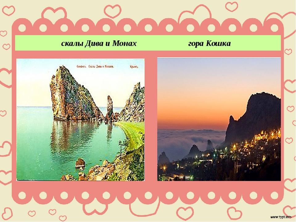 скалы Дива и Монах гора Кошка