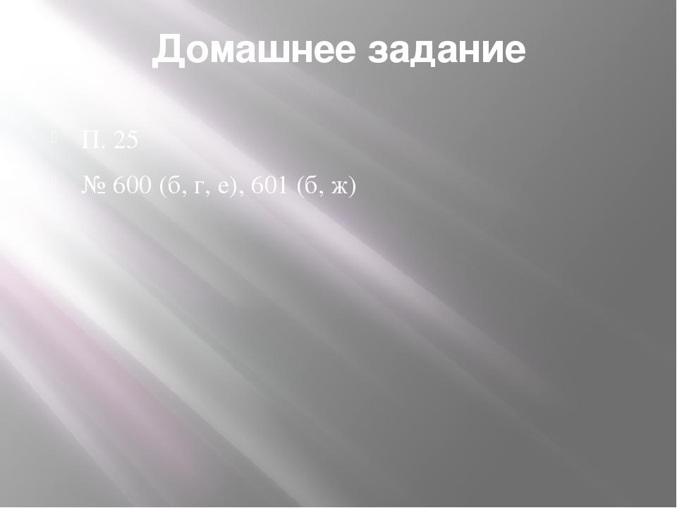 Домашнее задание П. 25 № 600 (б, г, е), 601 (б, ж)