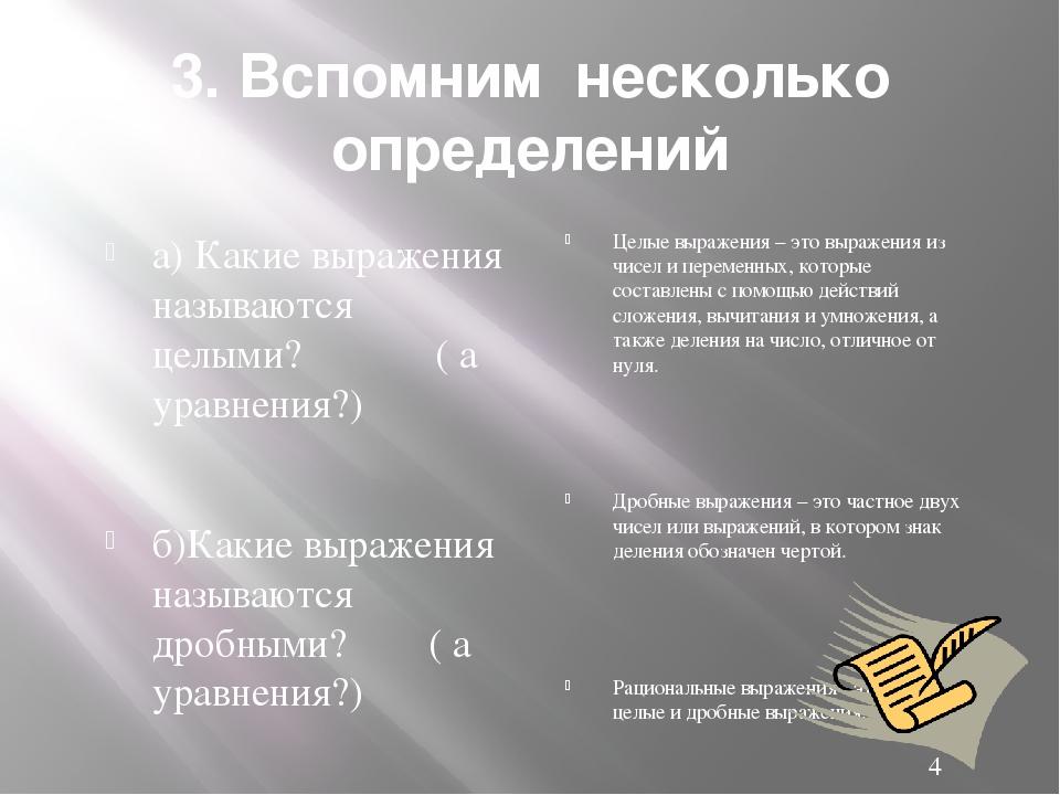 3. Вспомним несколько определений а) Какие выражения называются целыми? ( а у...
