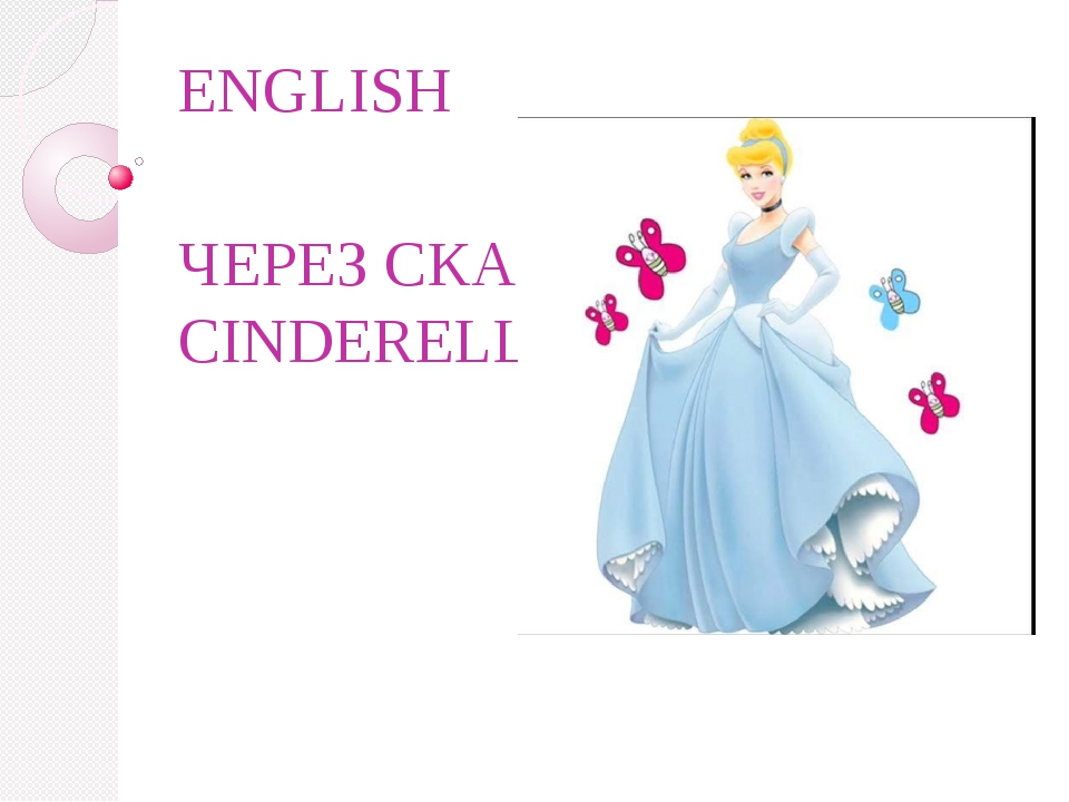 ENGLISH ЧЕРЕЗ СКАЗКУ CINDERELLA