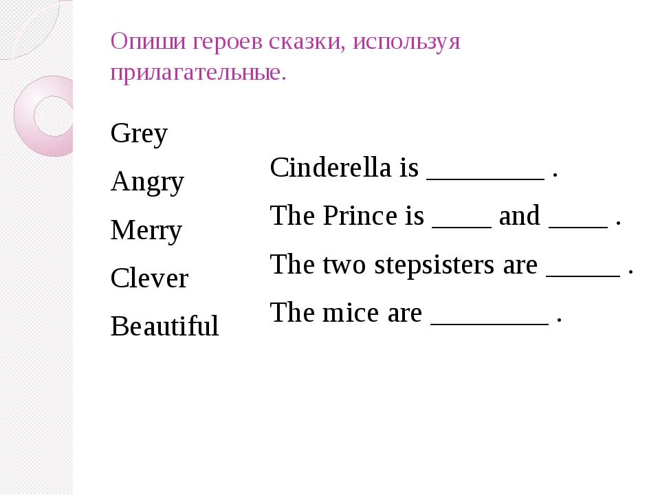 Опиши героев сказки, используя прилагательные. Grey Angry Merry Clever Beauti...