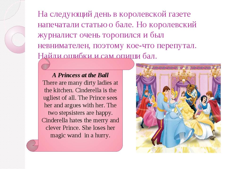 На следующий день в королевской газете напечатали статью о бале. Но королевск...