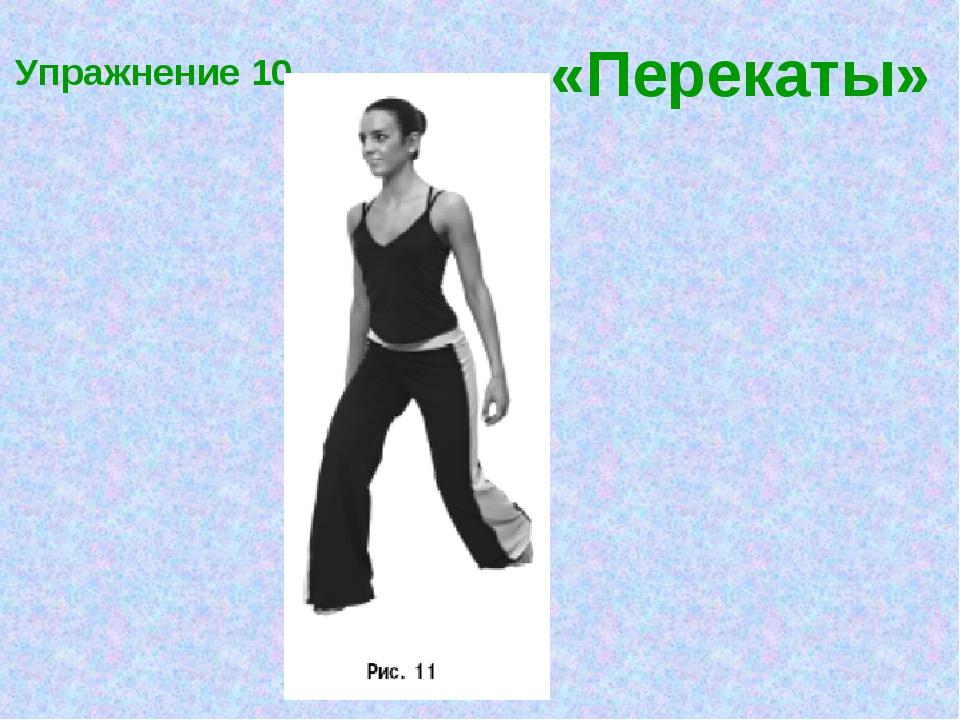 Упражнение 10. «Перекаты»