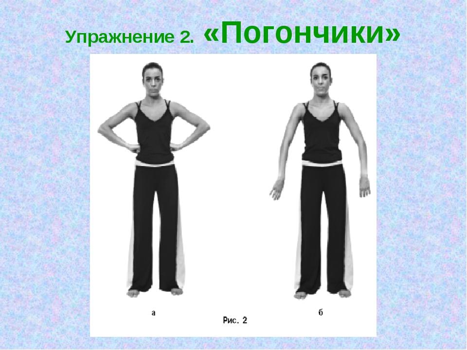Упражнение 2. «Погончики»