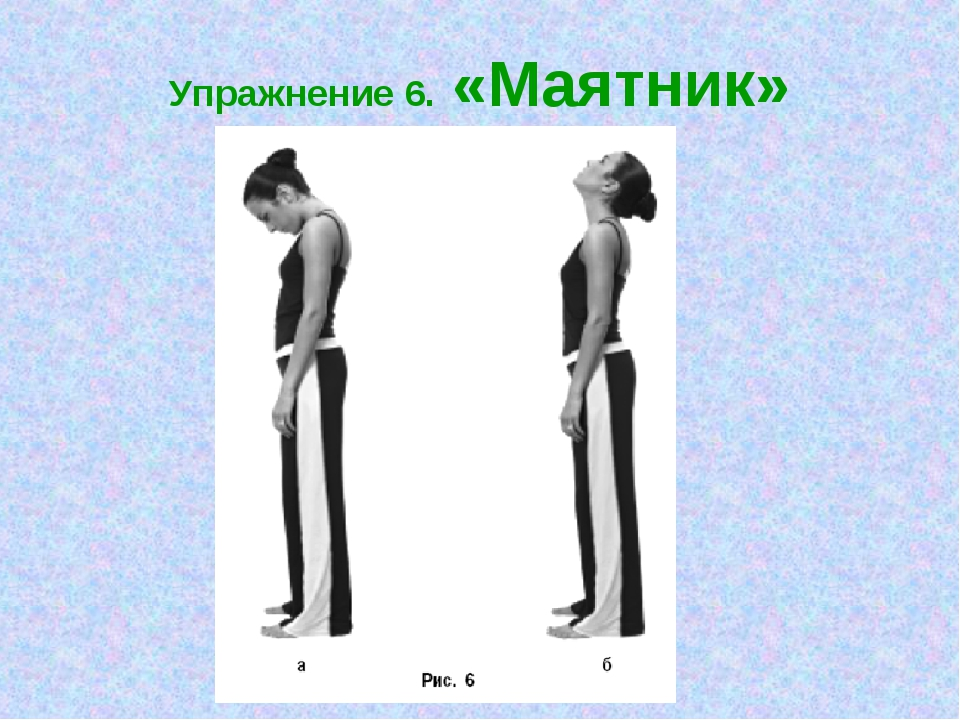 Упражнение 6. «Маятник»