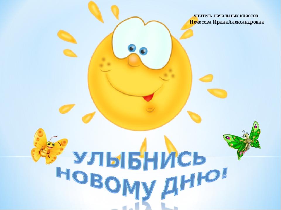 Анимация картинка улыбнись новому дню, картинки