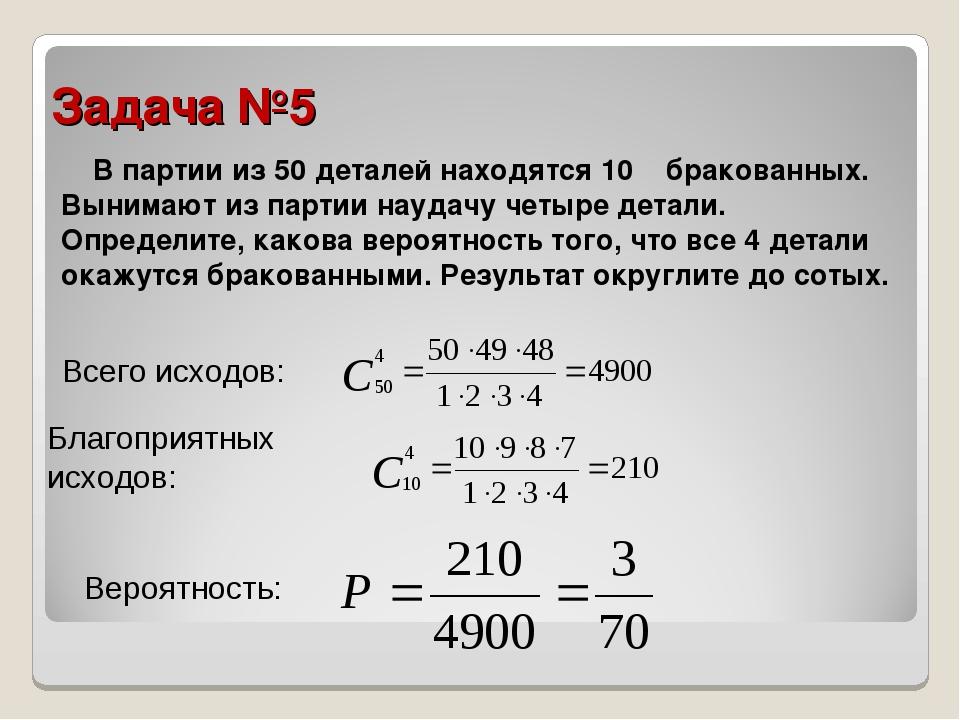 из пяти видов открыток имеющихся в автомате наудачу выбираются 3 открытки семье пушкинских
