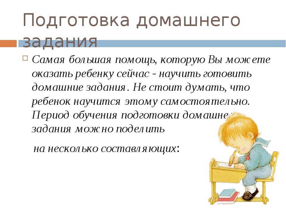 Подготовка домашнего задания Самая большая помощь, которую Вы можете оказать...