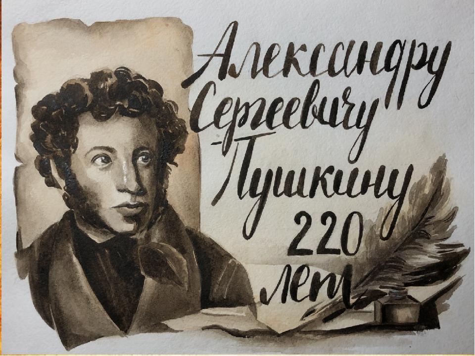 телеграм 220 лет пушкину открытки знаем