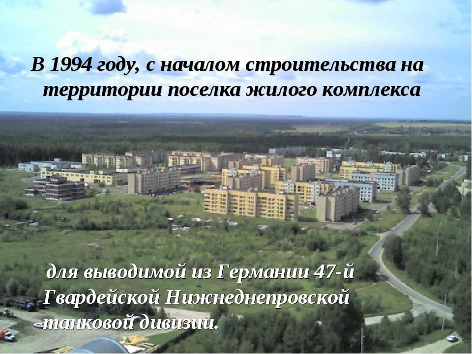 В 1994 году, с началом строительства на территории поселка жилого комплекса...