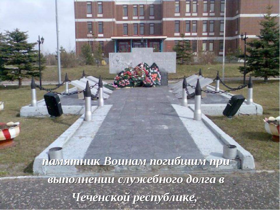 памятник Воинам погибшим при выполнении служебного долга в Чеченской республи...