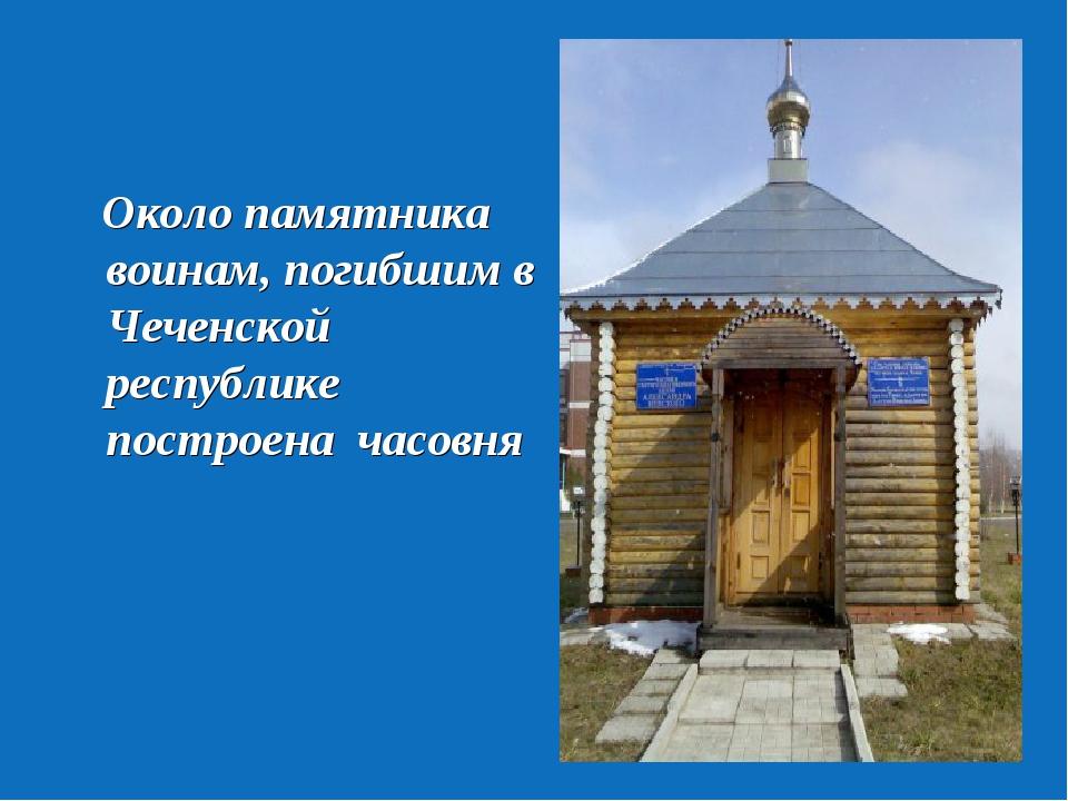 Около памятника воинам, погибшим в Чеченской республике построена часовня