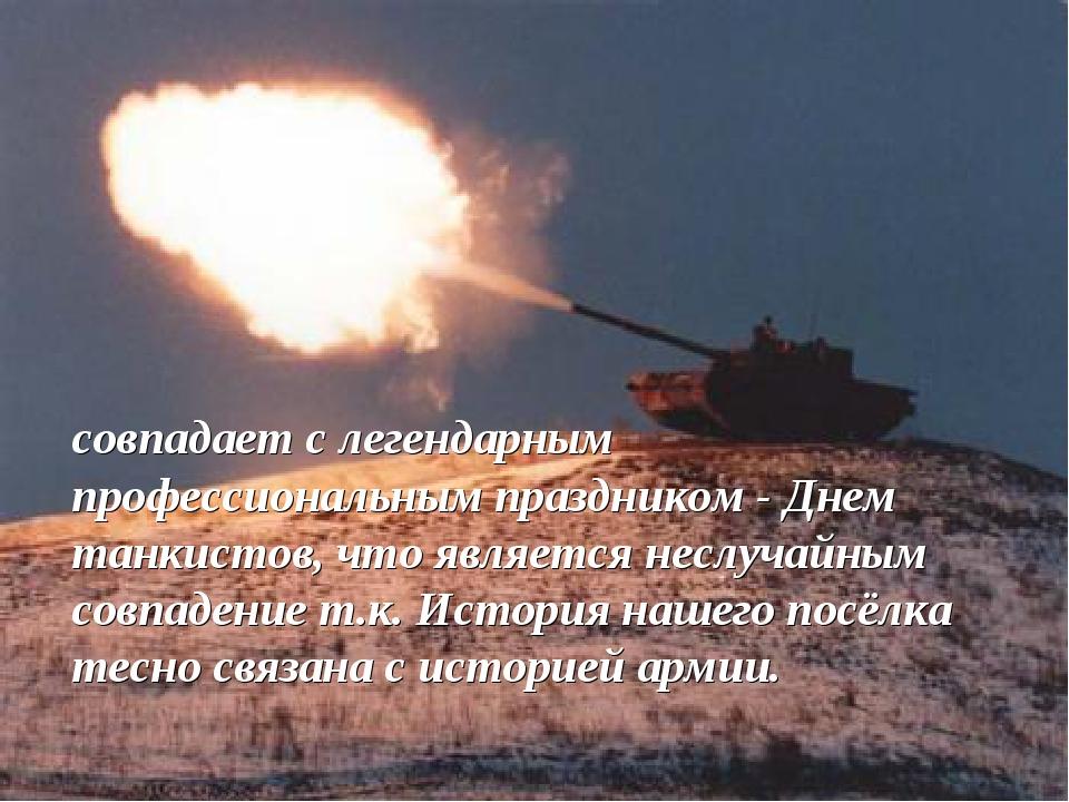 совпадает с легендарным профессиональным праздником - Днем танкистов, что яв...