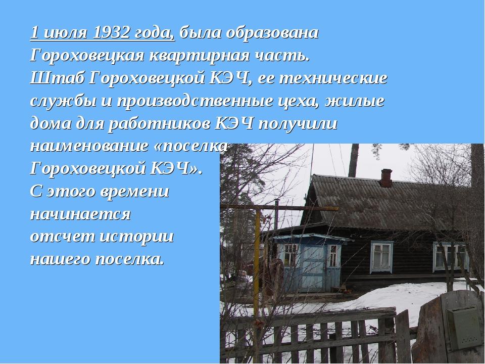 1 июля 1932 года, была образована Гороховецкая квартирная часть. Штаб Горохов...