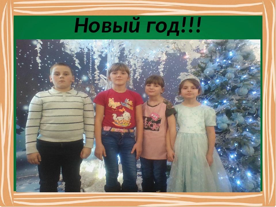 Новый год!!!