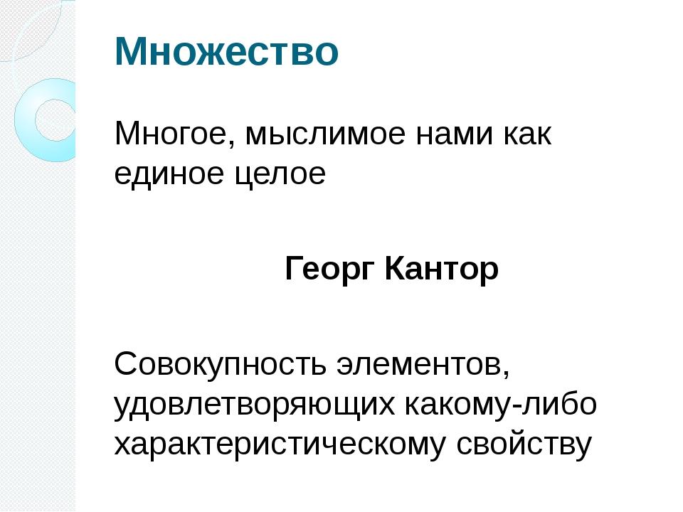 Множество Многое, мыслимое нами как единое целое Георг Кантор Совокупнос...