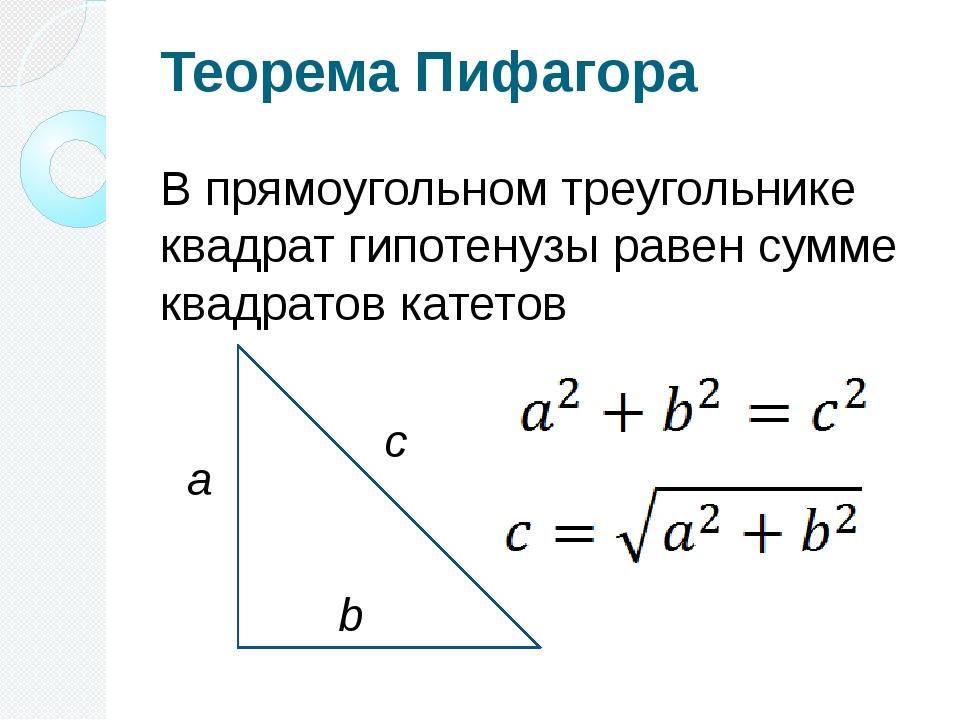 Теорема Пифагора В прямоугольном треугольнике квадрат гипотенузы равен сумме...