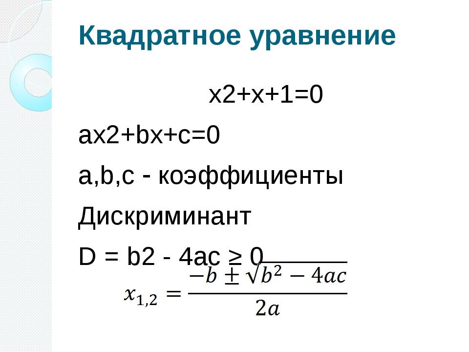 Квадратное уравнение x2+x+1=0 ax2+bx+c=0 a,b,c  коэффициенты Дискриминант D...