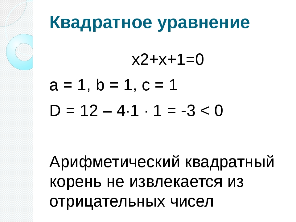 Квадратное уравнение x2+x+1=0 a = 1, b = 1, c = 1 D = 12 – 4∙1 ∙ 1 = -3 < 0 А...