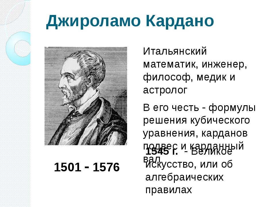 Джироламо Кардано Итальянский математик, инженер, философ, медик и астролог В...