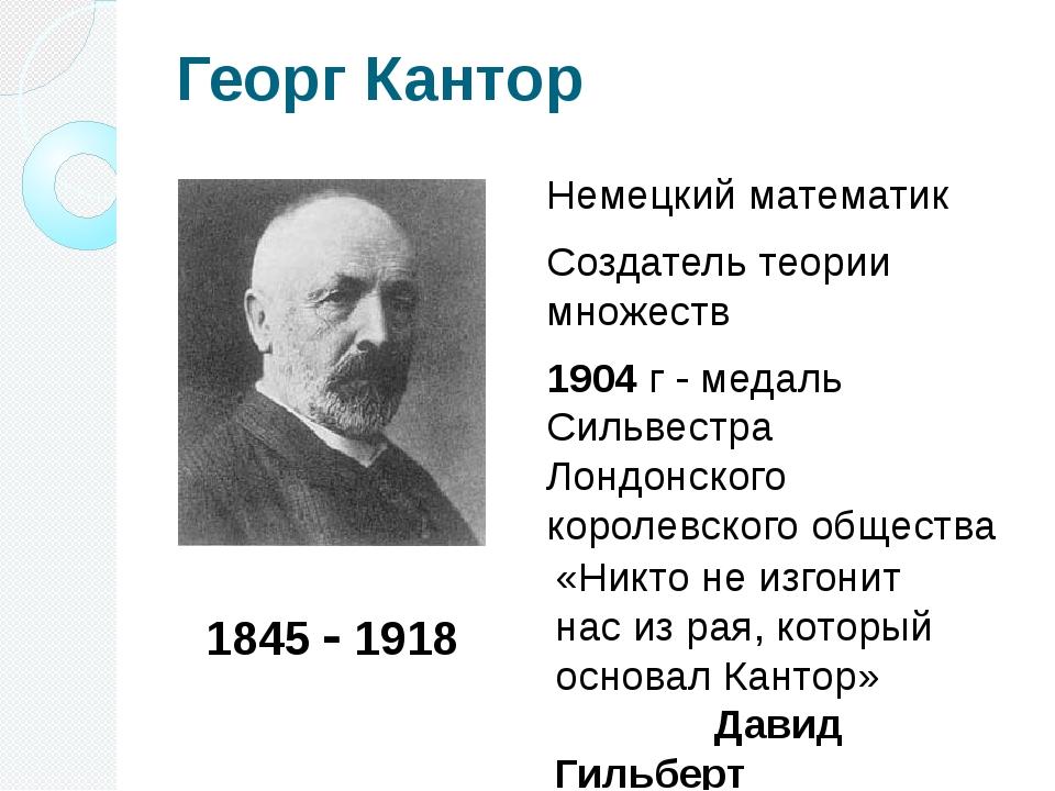 Георг Кантор Немецкий математик Создатель теории множеств 1904 г  медаль Сил...