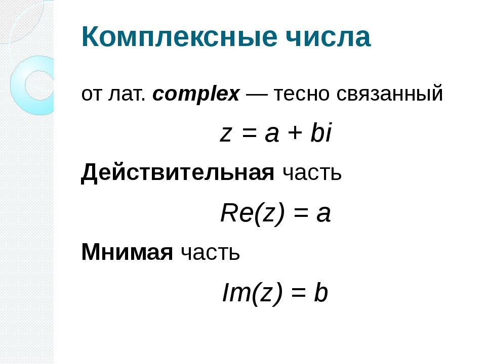 Комплексные числа отлат.complex— тесно связанный z = a + bi Действительная...